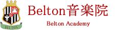 Belton(ベルトーン)音楽院