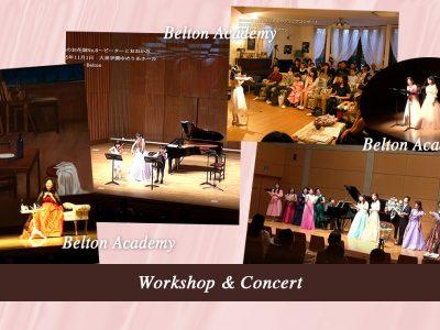 コンサート・研究会